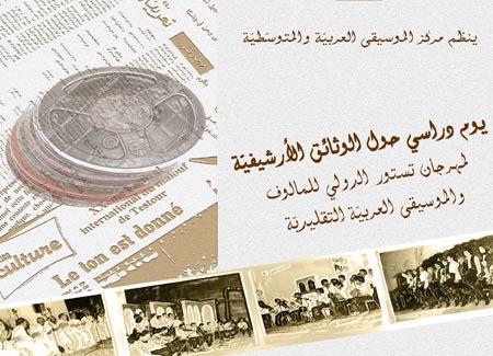 يوم دراسي حول الوثائق الأرشيفيّة مهرجان تستور الدولي للمالوف والموسيقى التقليديّة العربيّة