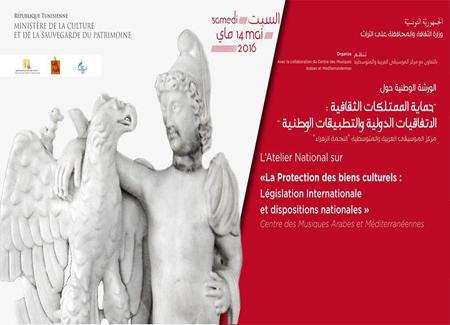 حماية الممتلكات الثقافية